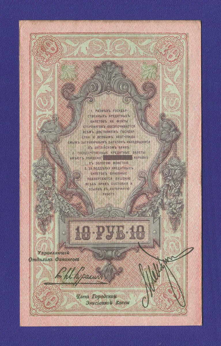 Гражданская война (Северная Россия) 10 рублей 1918 / aUNC- - 1