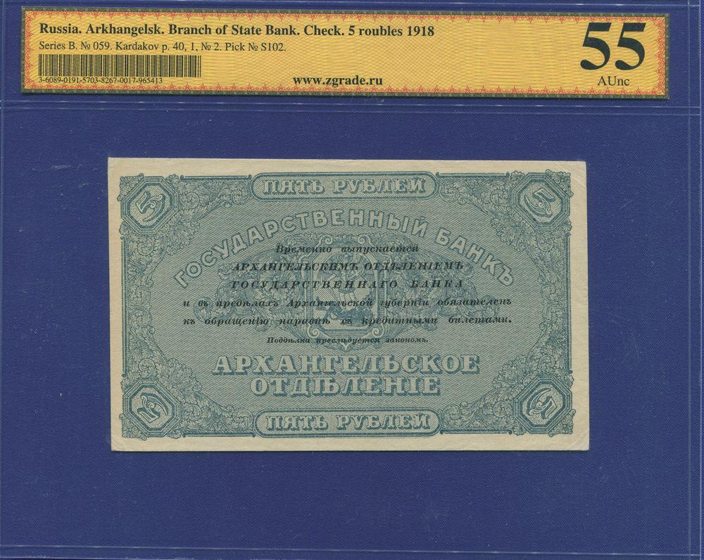 Гражданская война (Северная Россия) 5 рублей 1918 / aUNC - 1