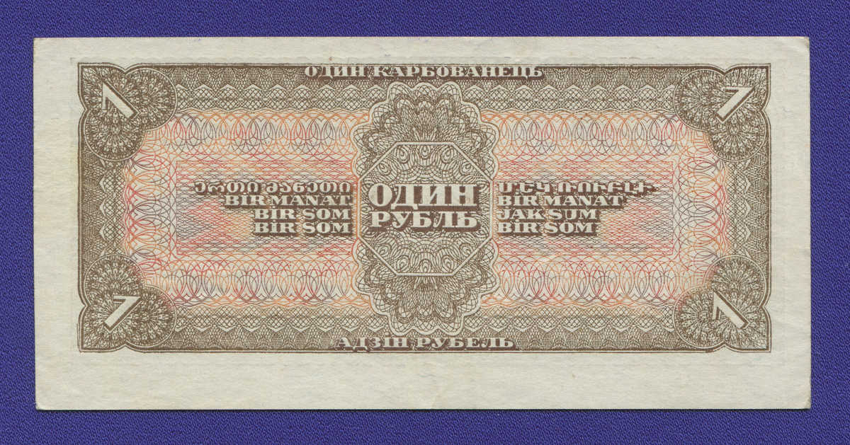 СССР 1 рубль 1938 года / XF+ - 1