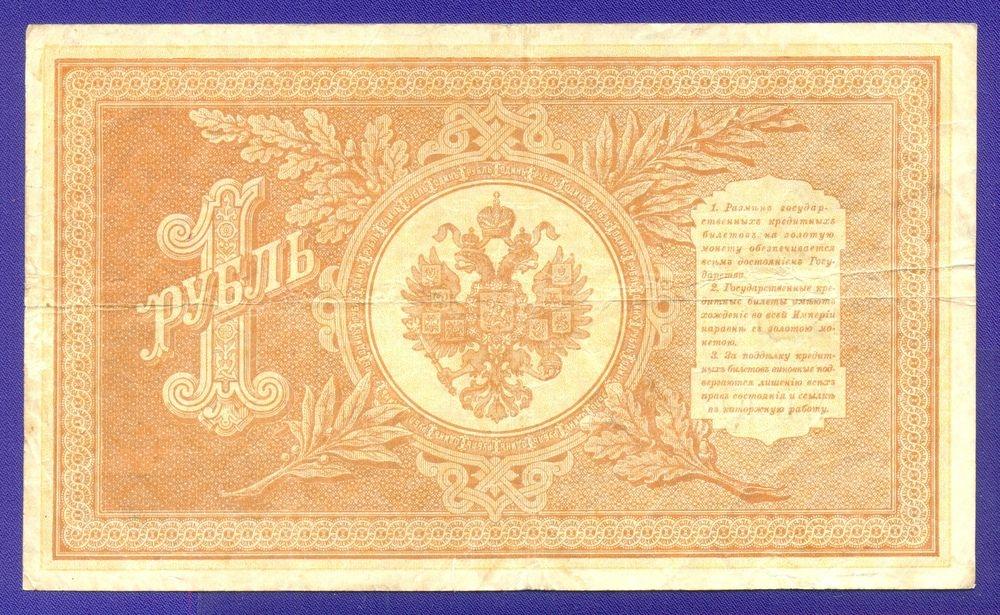 РСФСР 1 рубль 1917-1920 образца 1898 И. П. Шипов Быков VF-XF  - 1