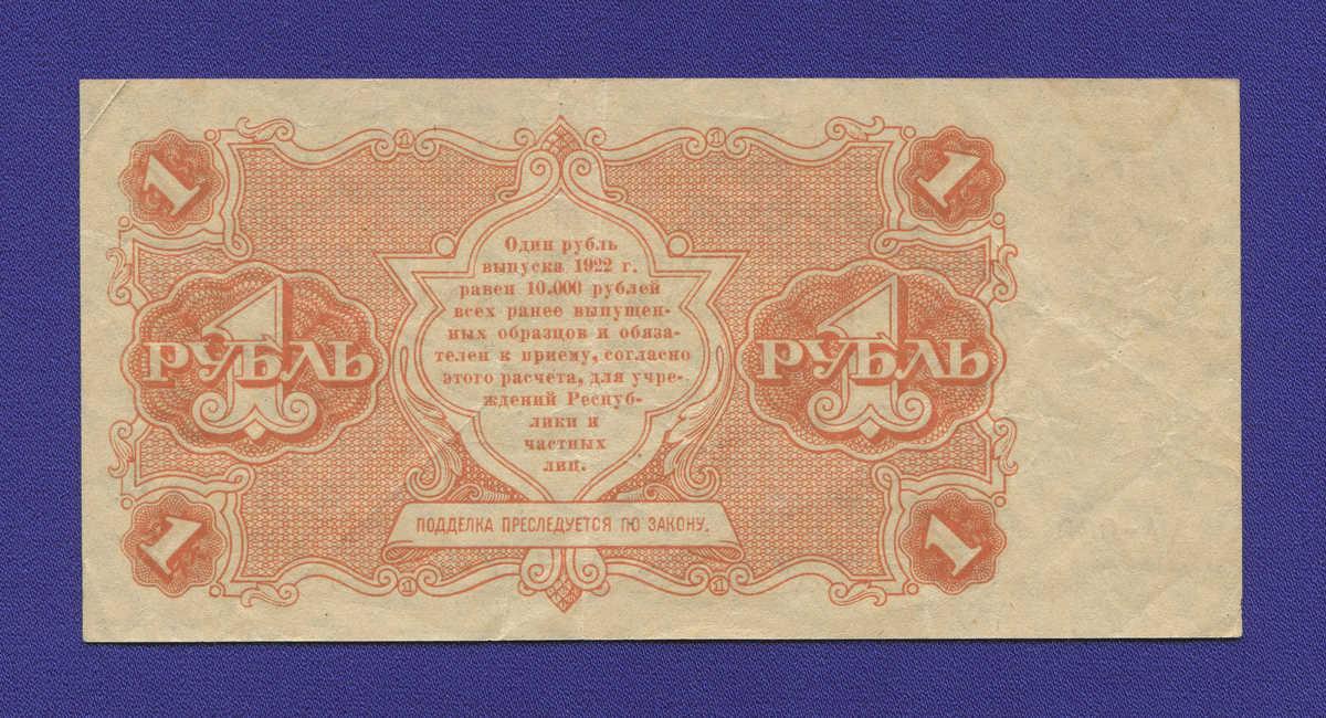 РСФСР 1 рубль 1922 года / Н. Н. Крестинский / А. Силаев / VF-XF - 1