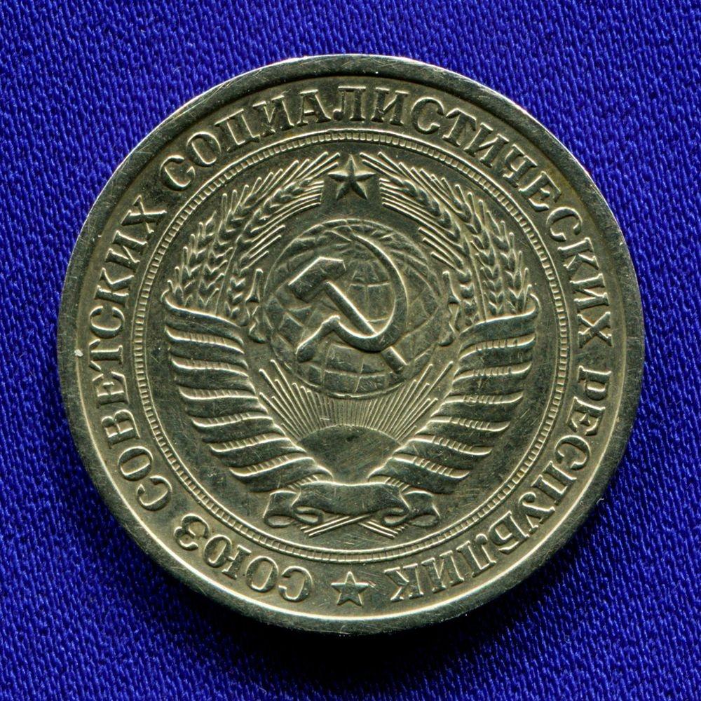 СССР 1 рубль 1973 - 1