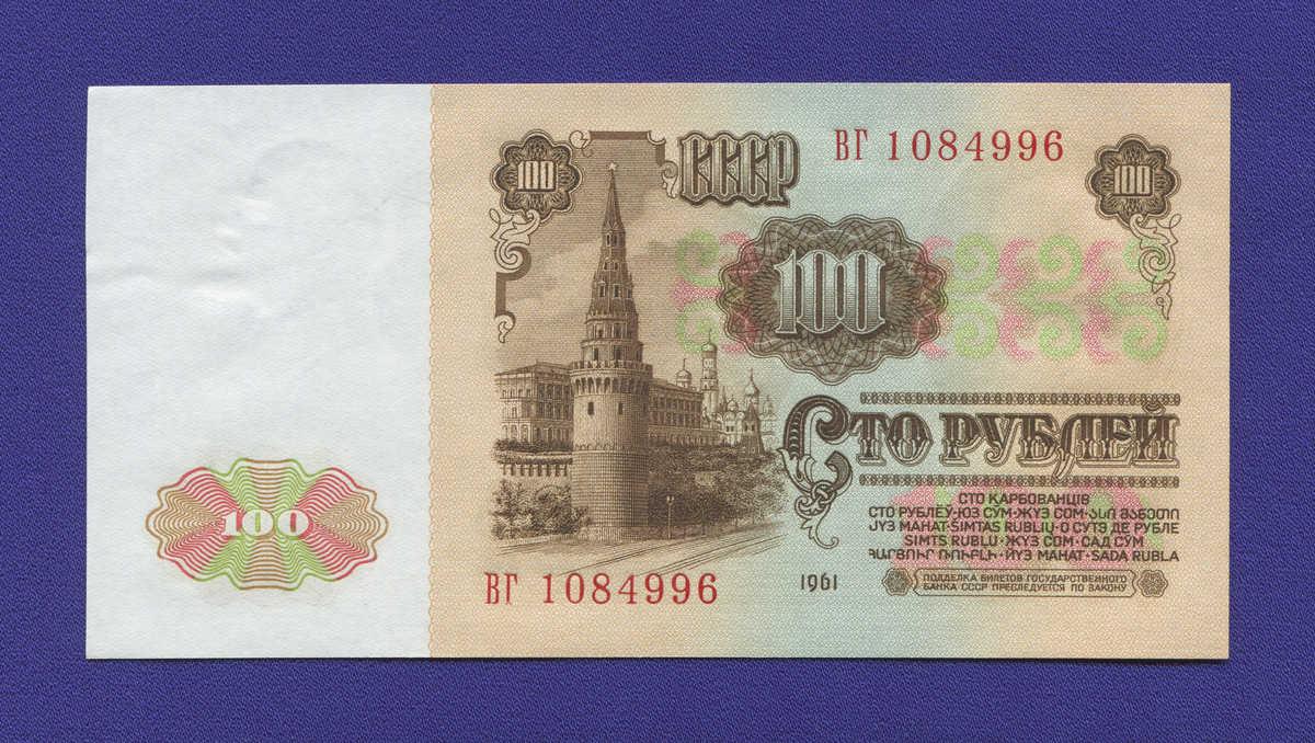 СССР 100 рублей 1961 года / UNC - 1