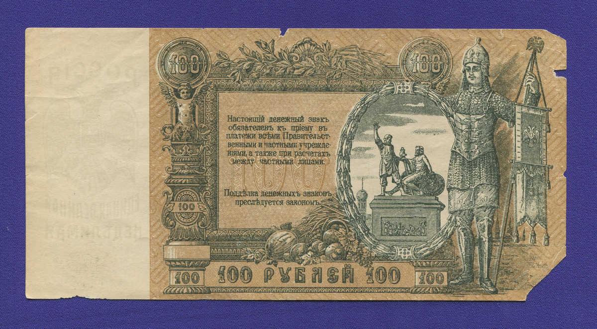 Ростов-на-Дону 100 рублей 1919 - 1