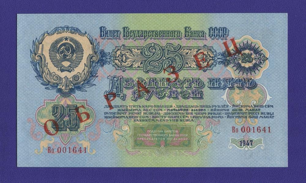 СССР 25 рублей 1957 образца 1947  / UNC / 15 Лент (ОБРАЗЕЦ) - 1