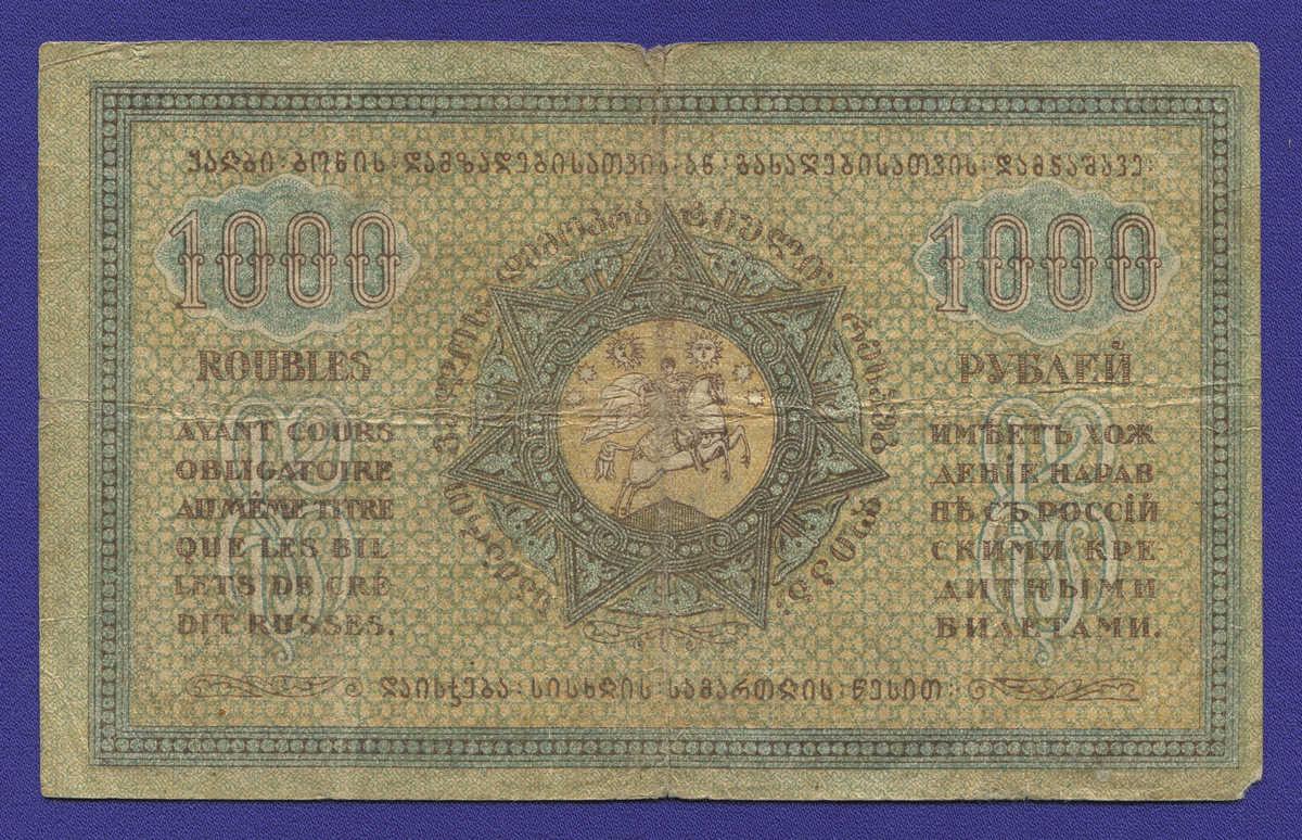 Грузия 1000 рублей 1920 года / VF- / Без В.З. - 1