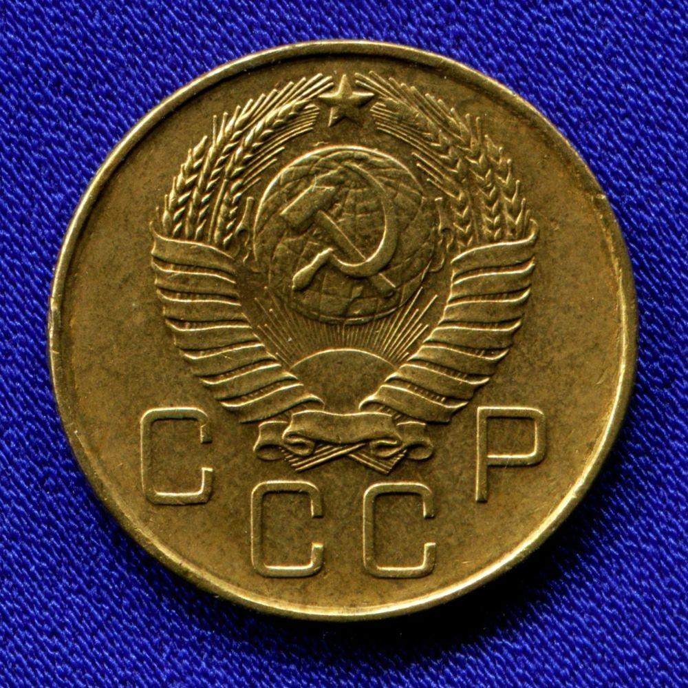 СССР 3 копейки 1957 года  - 1