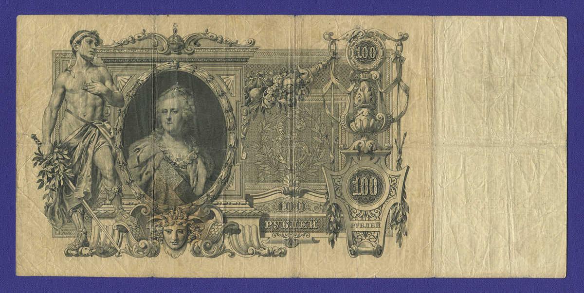 Николай II 100 рублей 1910 года / А. В. Коншин / Морозов / Р / VF - 1