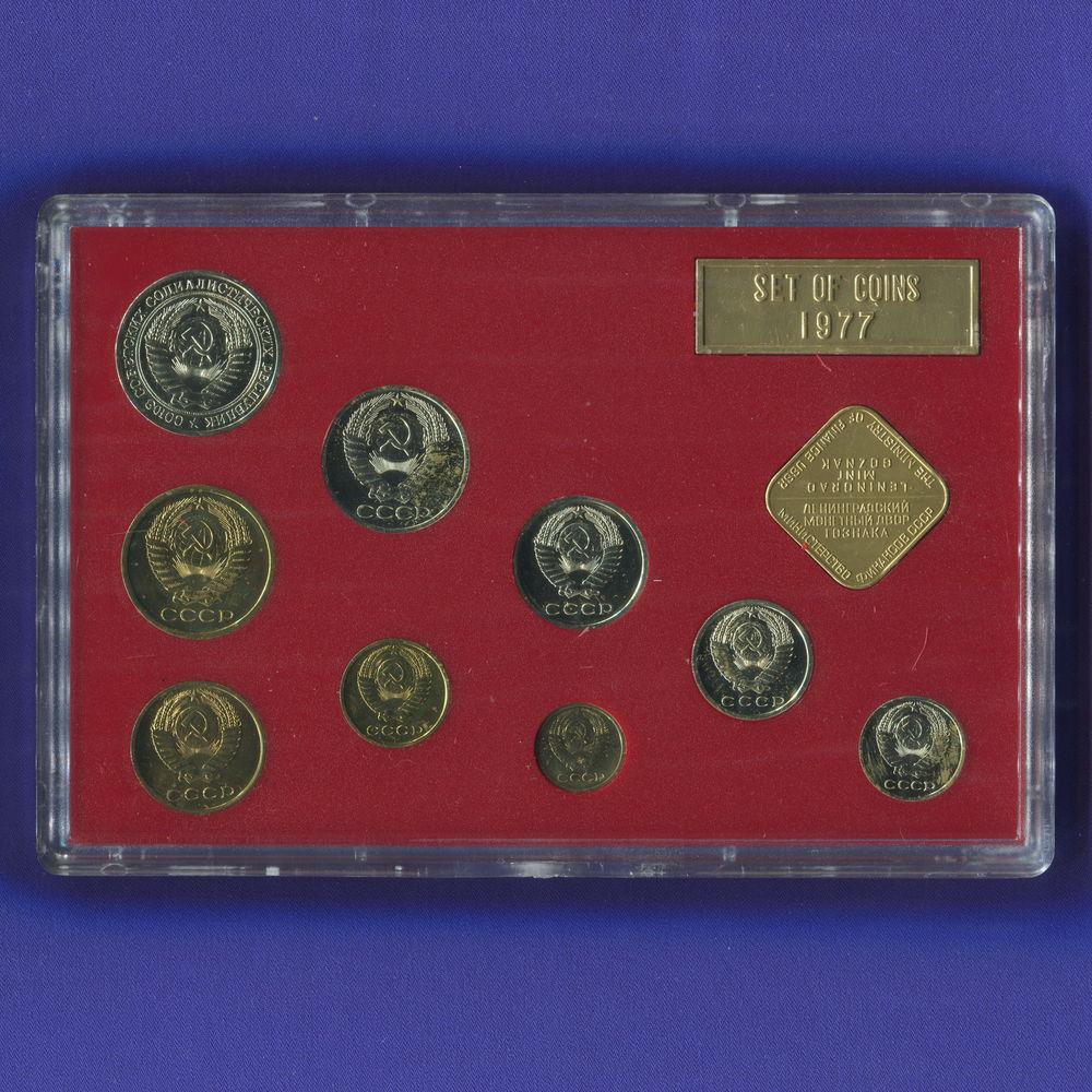 СССР Набор монет  1977 года ЛМД  - 1