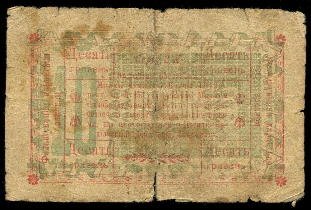Украина 10 гривен 1919 G - 1