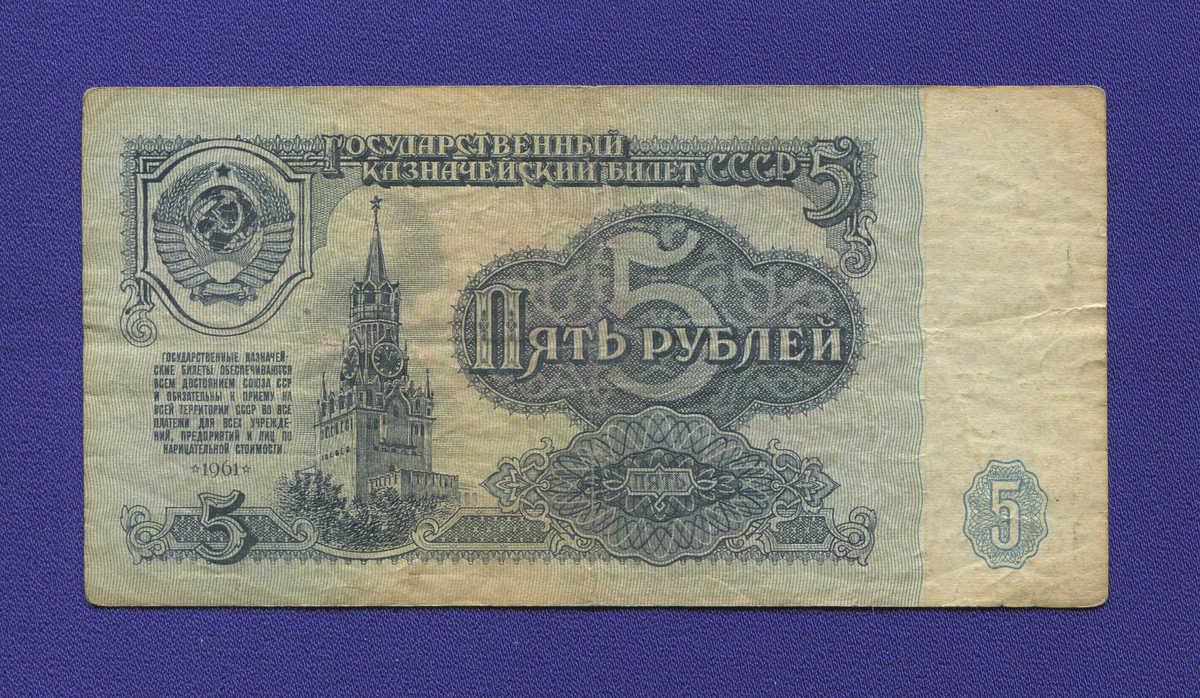СССР 5 рублей 1961 года / Редкий тип / VF-XF - 1