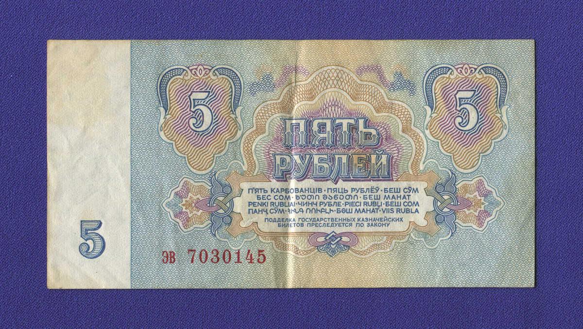 СССР 5 рублей 1961 VF+ - 1