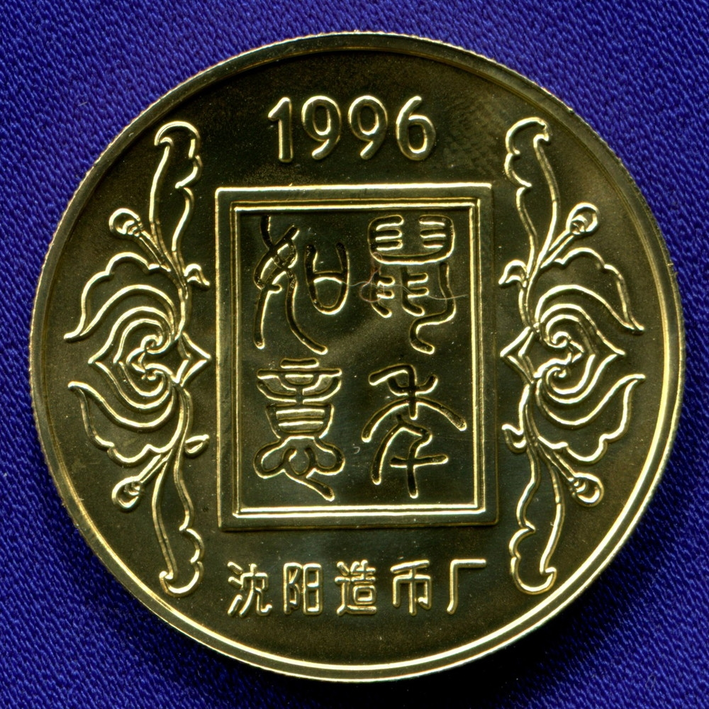 Жетон Китайский гороскоп Крыса 1996 - 1