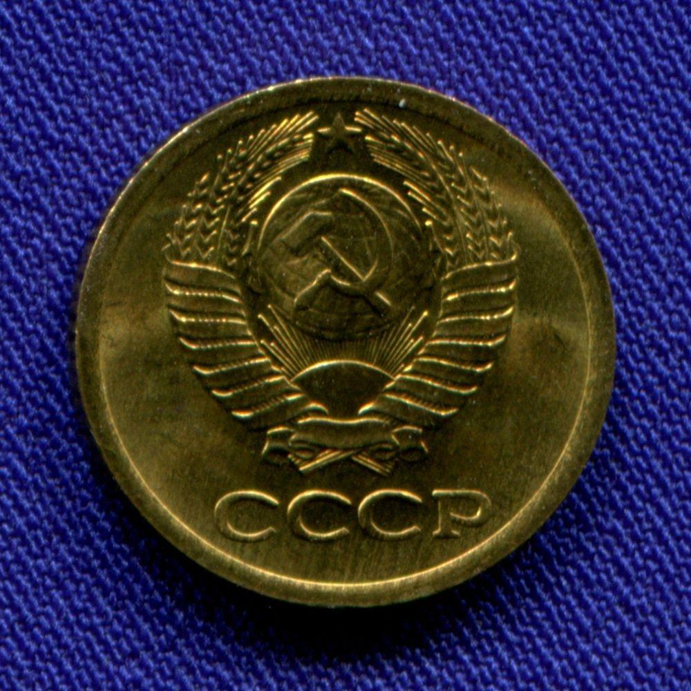 СССР 1 копейка 1970 - 1
