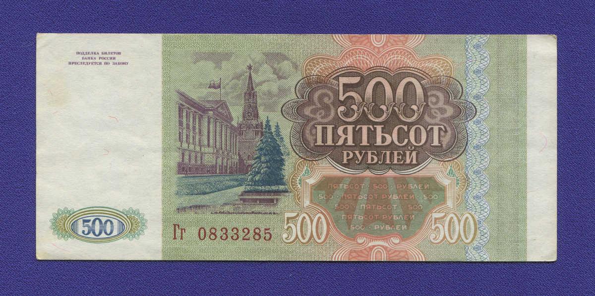 Россия 500 рублей 1993 года / XF-aUNC - 1