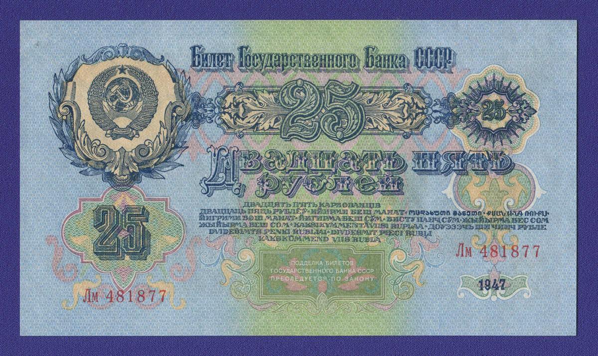 СССР 25 рублей 1947 года / aUNC-UNC / 16 Лент - 1