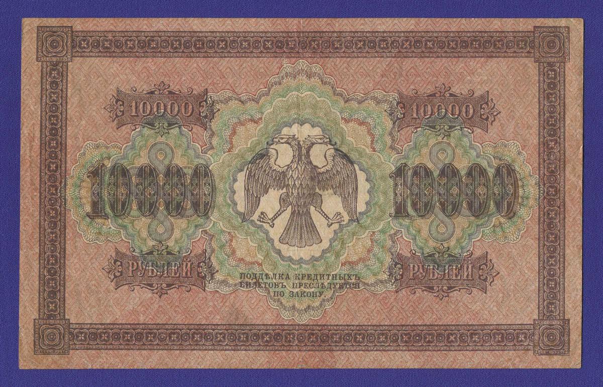 РСФСР 10000 рублей 1918 года / Г. Л. Пятаков / Ф. Шмидт / Р3 / VF-XF / Вертикальный - 1