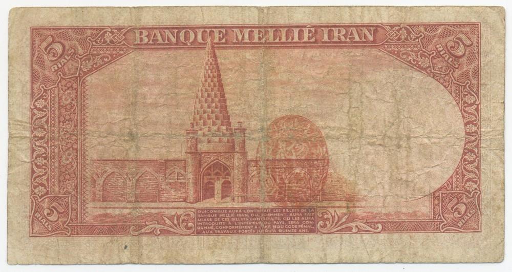 Иран 5 риалов 1319(1940) VG - 1