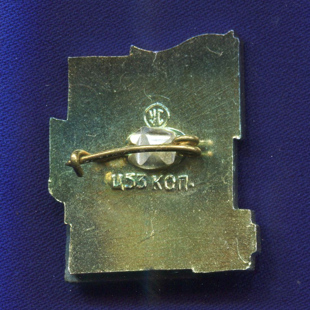 Значок «70 лет революции 1917-1987 гг.» Алюминий Камень  Булавка - 1