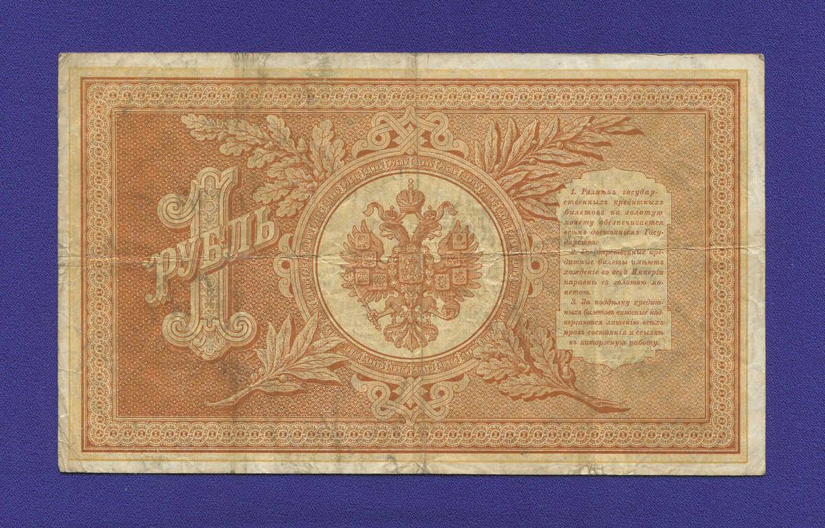 Николай II 1 рубль 1898 года / Э. Д. Плеске / Я. Метц / Р2 / VF - 1