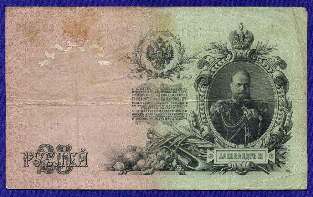 Николай II 25 рублей 1909 А. В. Коншин Я. Метц  - 1