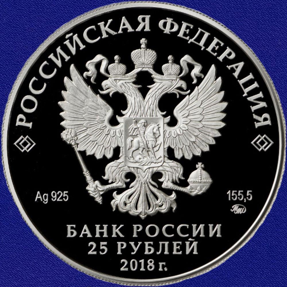 Россия 25 рублей 2018 года ММД Proof Творчество Владимира Высоцкого - 1