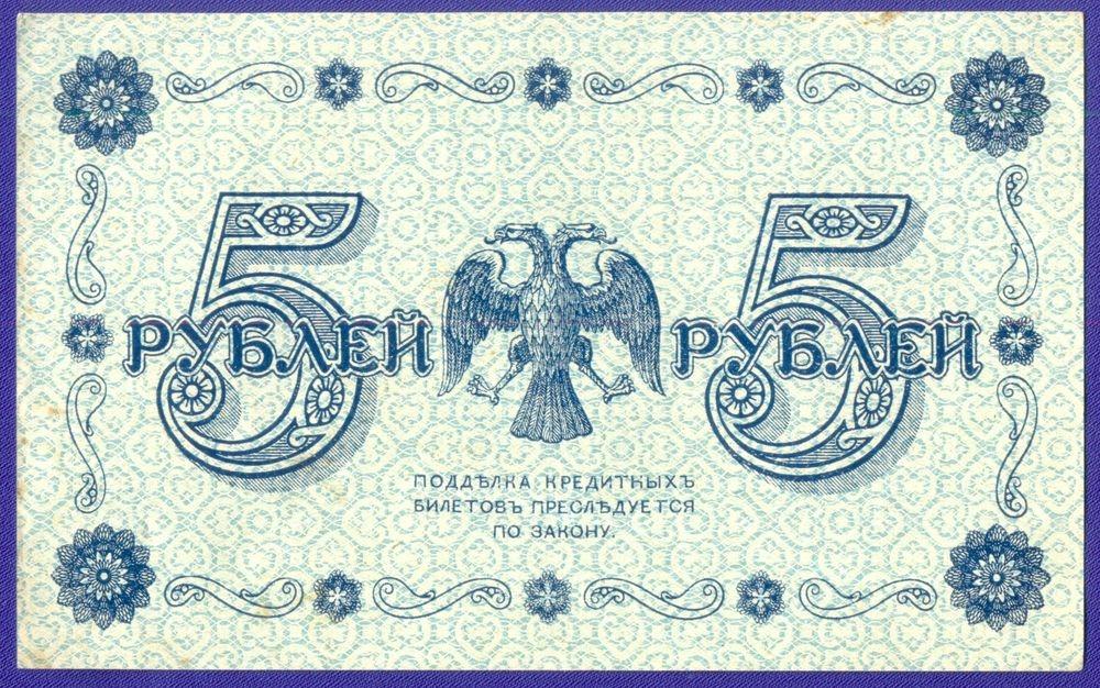 РСФСР 5 рублей 1918 года / Г. Л. Пятаков / А. Алексеев / Р1 / XF- - 1