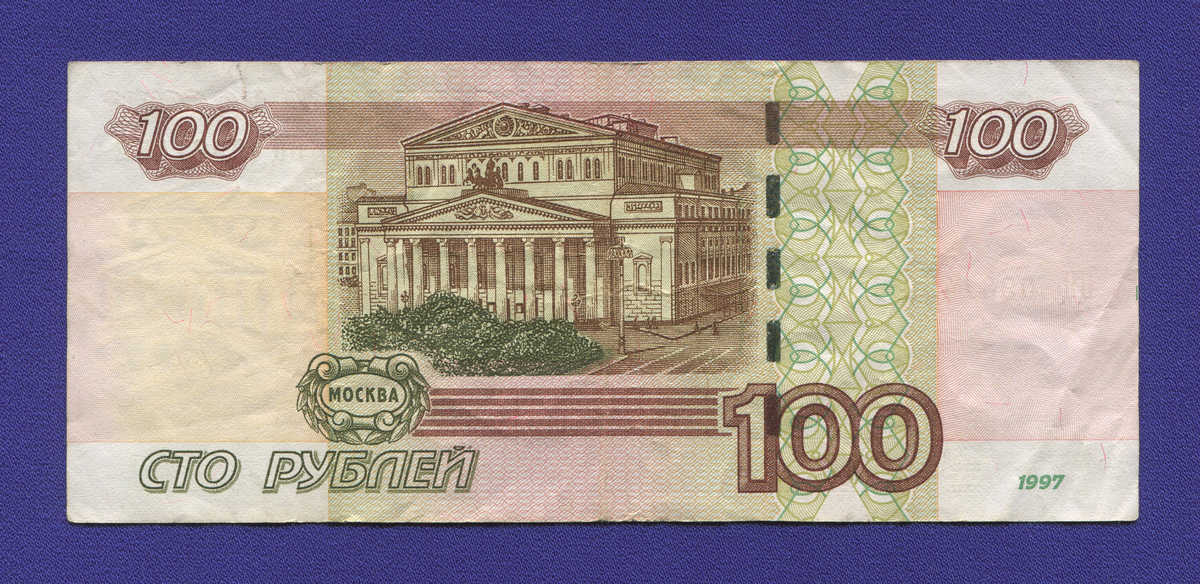 Россия 100 рублей 1997 года / VF-XF / Модификация 2004 года / ОПЫТНАЯ СЕРИЯ - 1