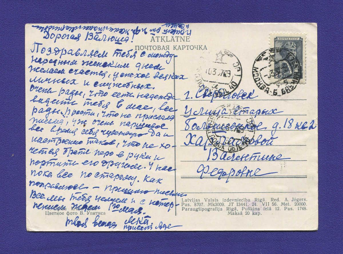 Открытка: Цветы розы в вазе Paraugtipografija Riga / В. Упитис / Заполнена / 1956 года выпуска - 1