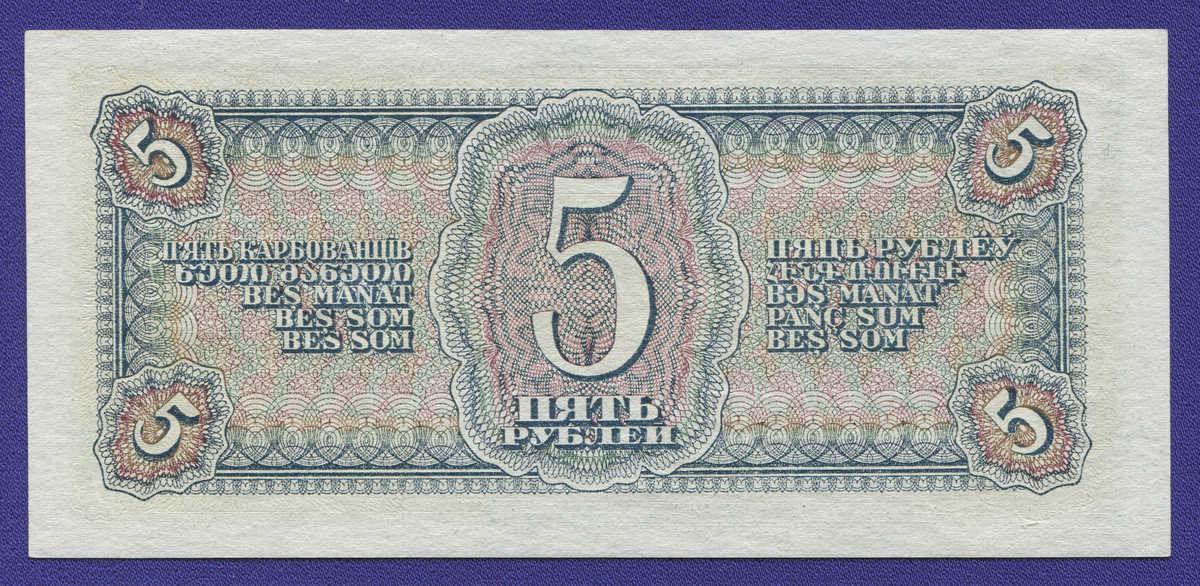 СССР 5 рублей 1938 года / UNC - 1