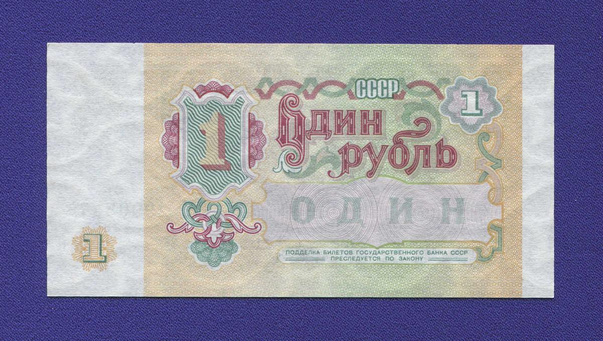 СССР 1 рубль 1991 года / aUNC-UNC - 1