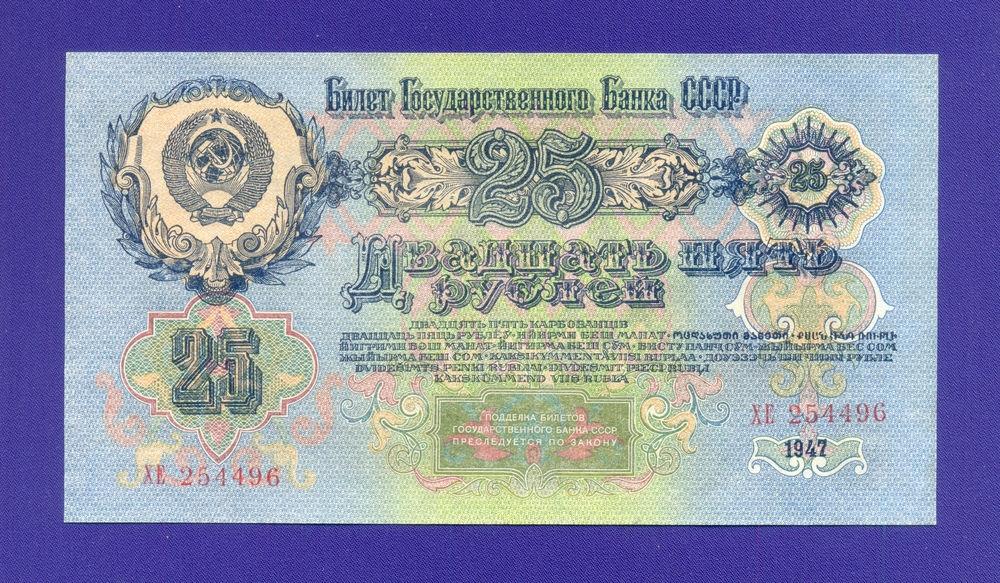 СССР 25 рублей 1947 года / aUNC / 16 Лент - 1