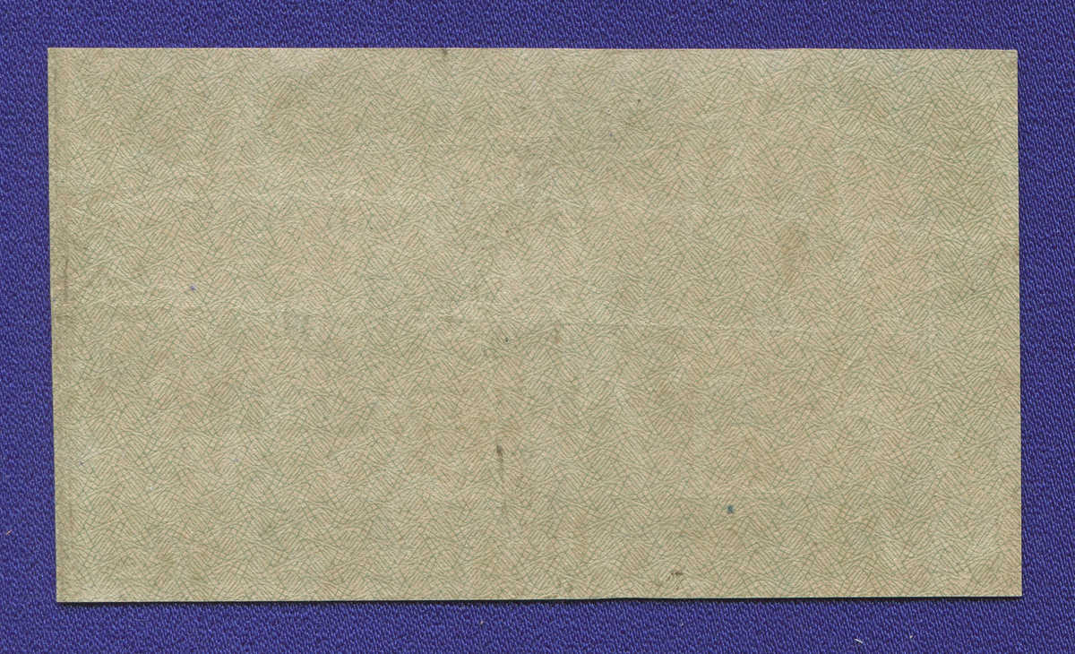 РСФСР 250 рублей 1921 года / VF-XF / Цифры номинала - 1