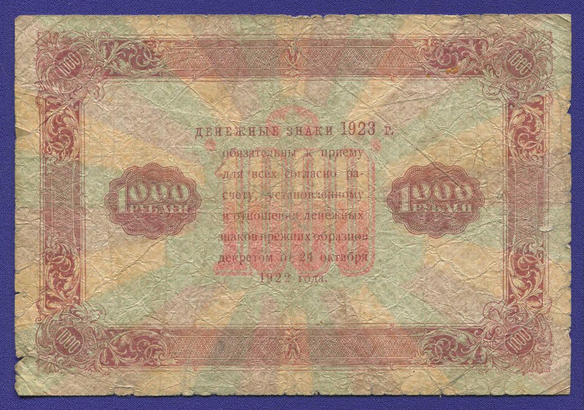 РСФСР 1000 рублей 1923 года / Г. Я. Сокольников / А. Селлява / F-VF - 1