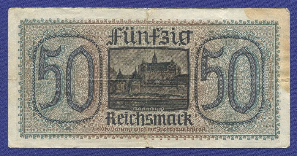Германия/Рейх 50 марок 1940-45 VF- Для оккупированных территорий - 1