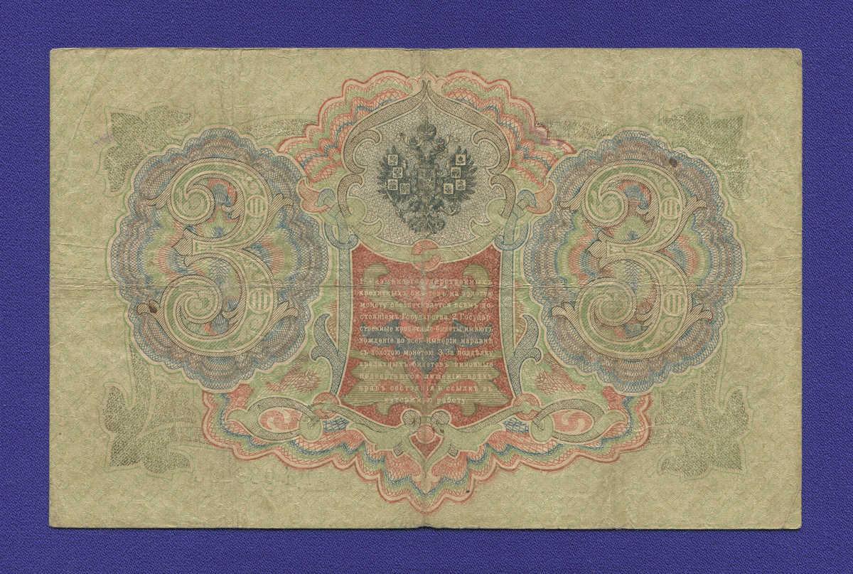 Николай II 3 рубля 1905 года / И. П. Шипов / П. Барышев / VF - 1
