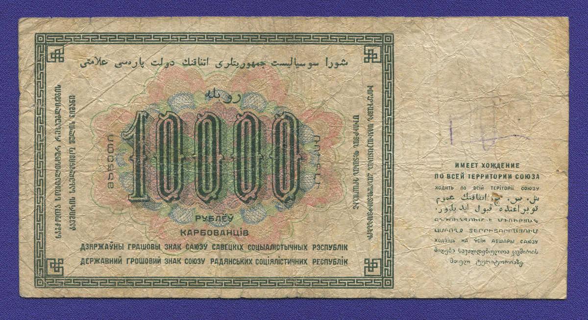 СССР 10000 рублей 1923 года / Г. Я. Сокольников / А. Селлява / VF- - 1