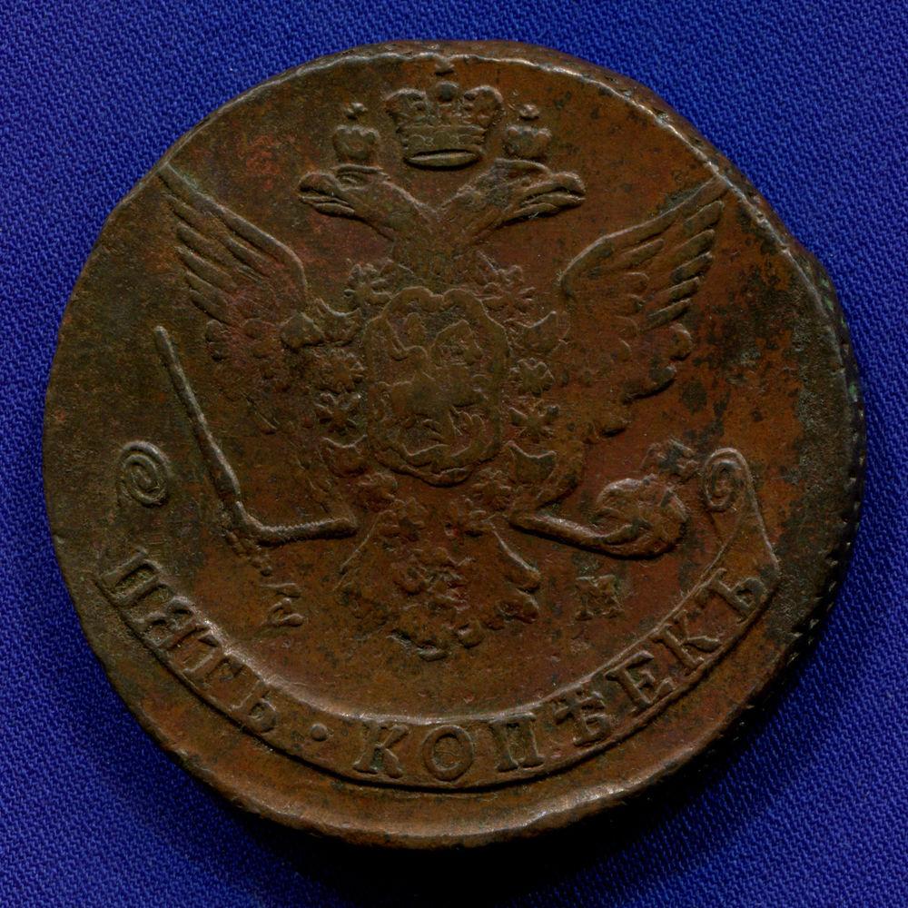 Екатерина II 5 копеек 1768 ЕМ / XF+ - 1