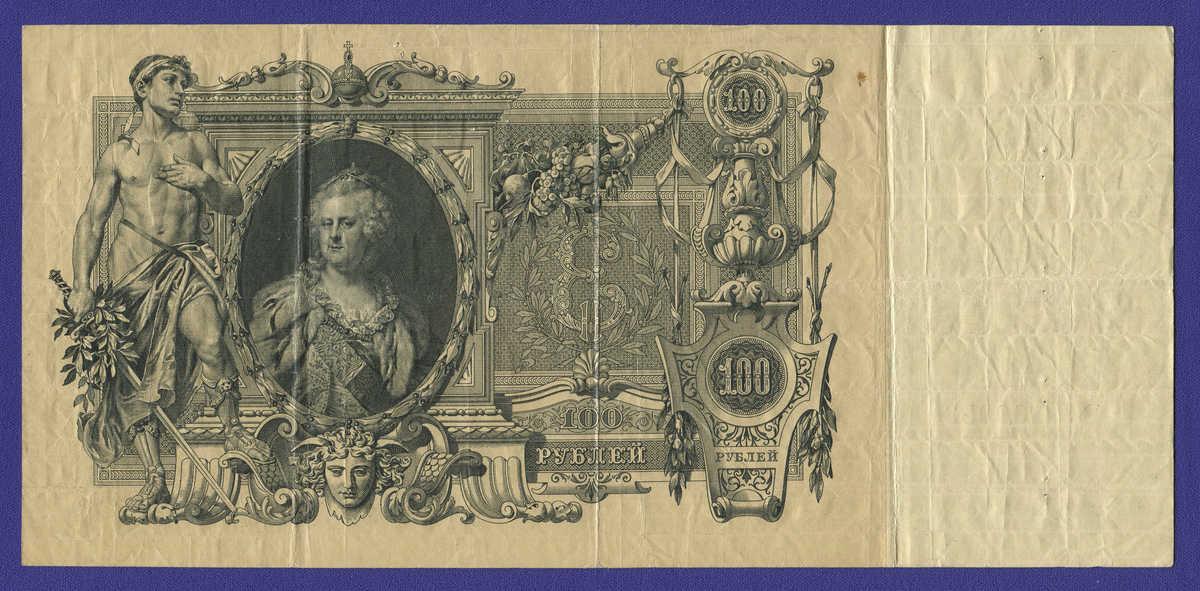Николай II 100 рублей 1910 года / А. В. Коншин / Михеев / Р / VF - 1