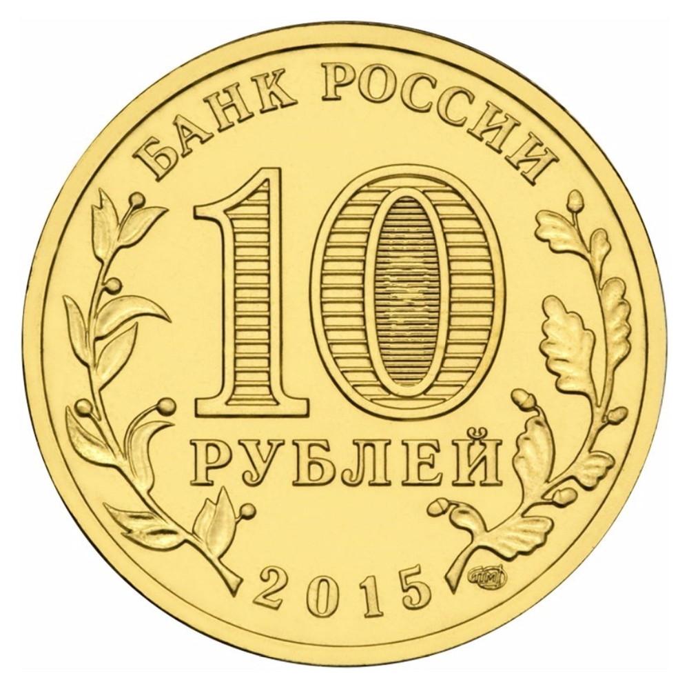 Россия 10 рублей 2015 Хабаровск UNC СПМД - 1