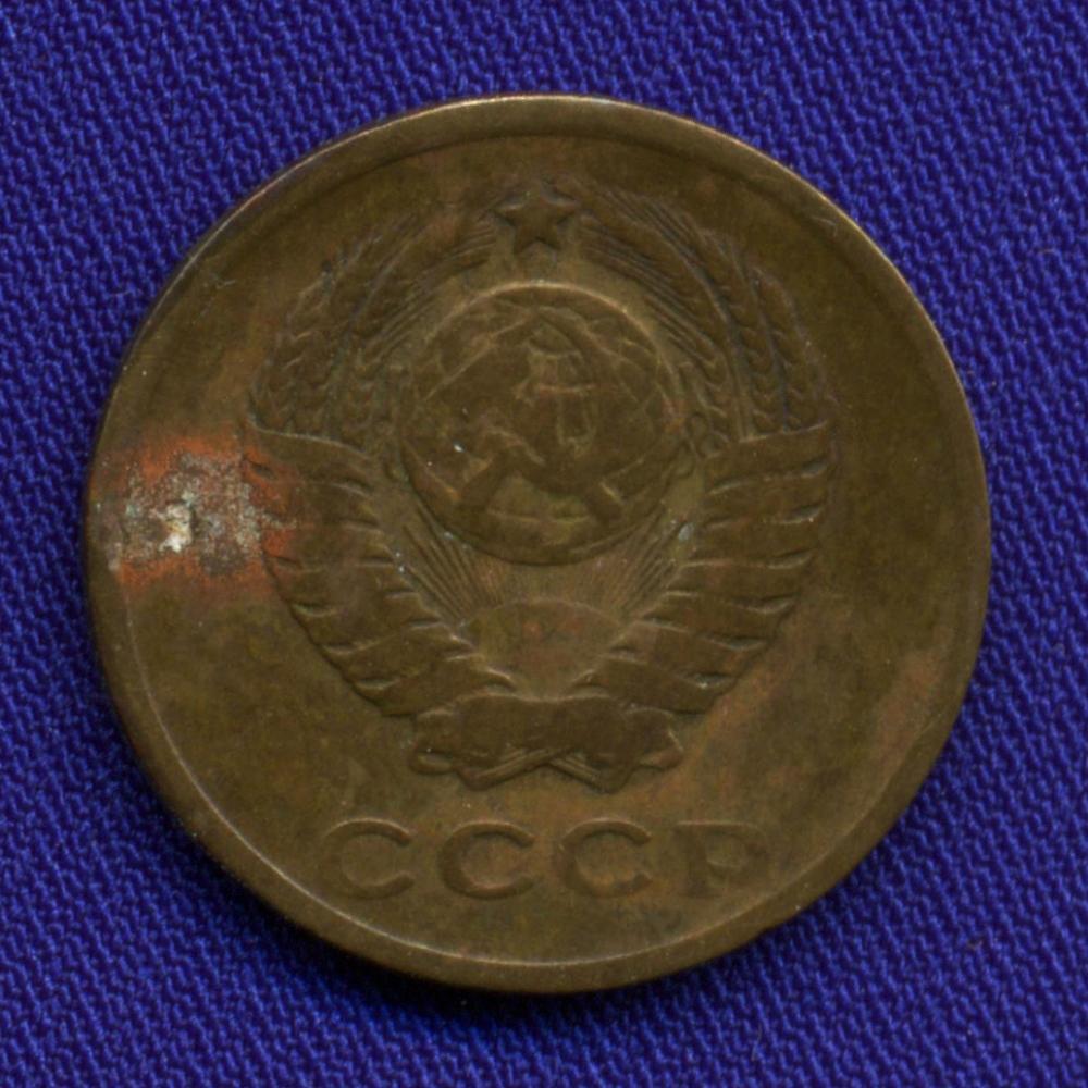 СССР 2 копейки 1961 - 1