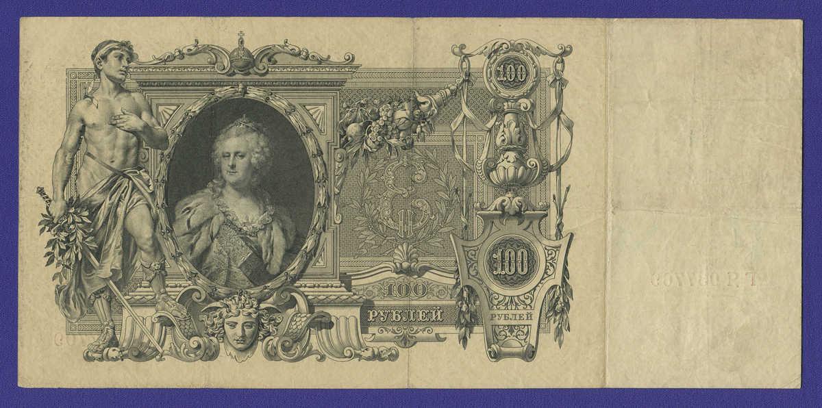 Николай II 100 рублей 1910 года / А. В. Коншин / Морозов / Р / VF-XF - 1