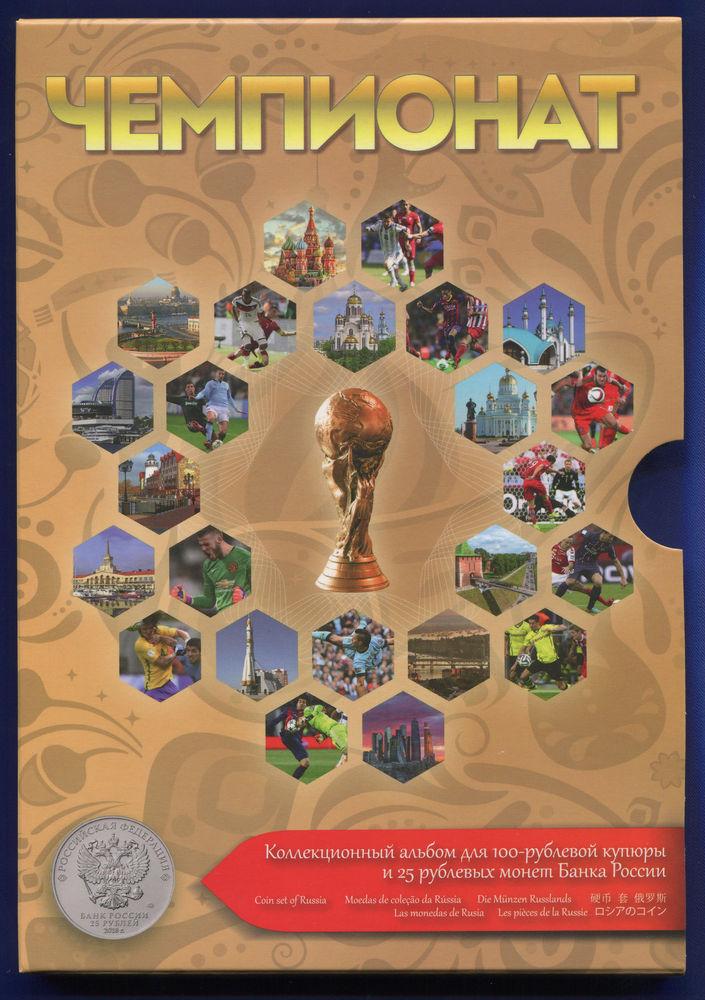 Набор монет посвященных Чемпионату мира по футболу в России 2018 и 100 рублевая купюра - 5