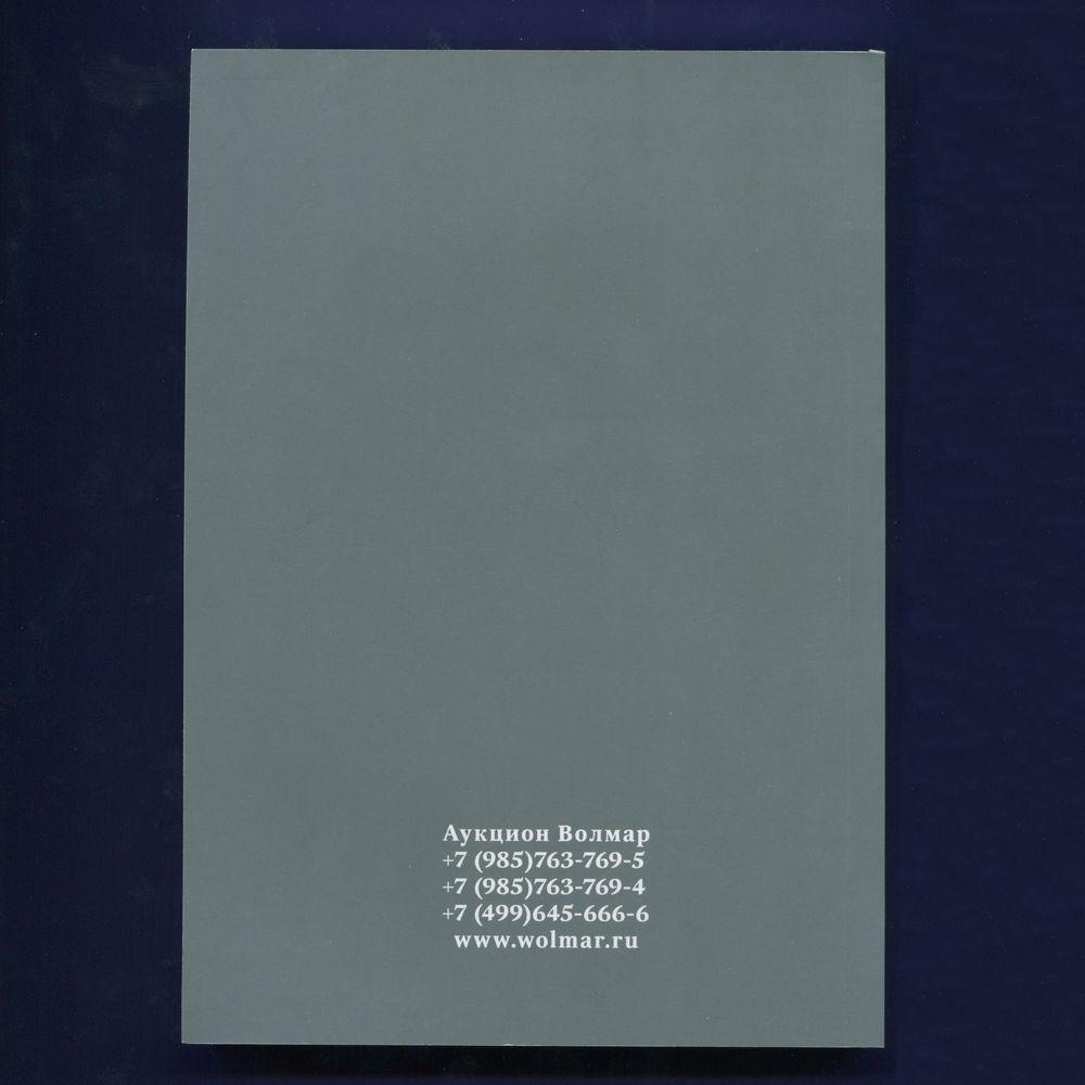 """Каталог Российских монет и жетонов 1700- 1917 Аукцион """"Волмар"""" Март  2020 - 1"""