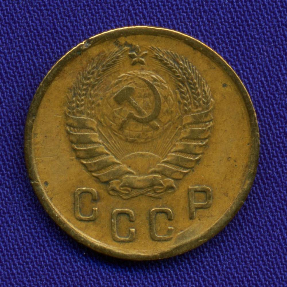 СССР 2 копейки 1937 - 1