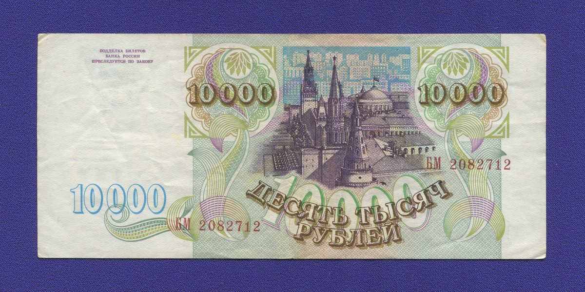 Россия 10000 рублей 1993 года / XF - 1
