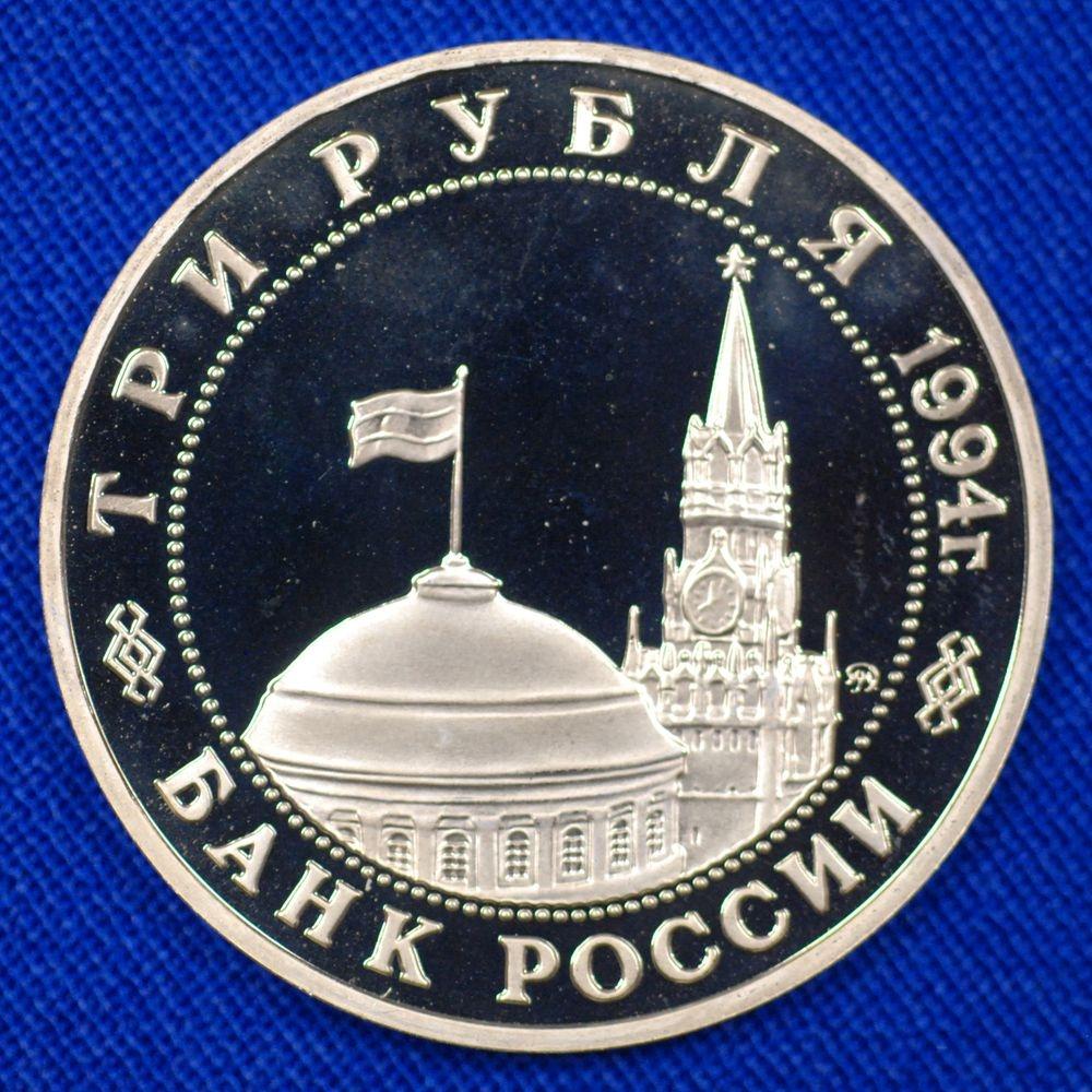 Россия 3 рубля 1994 Белград. Освобождение Европы от фашизма. Proof ММД - 1