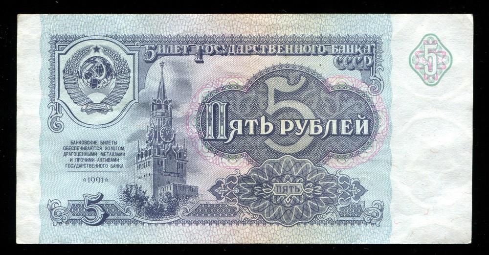 Россия 5 рублей 1991 aUNC - 1