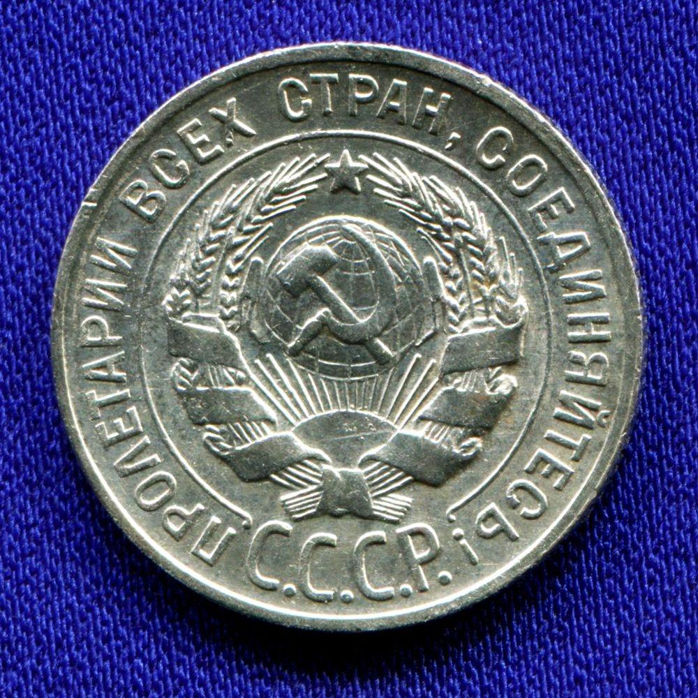 СССР 20 копеек 1928 года  - 1