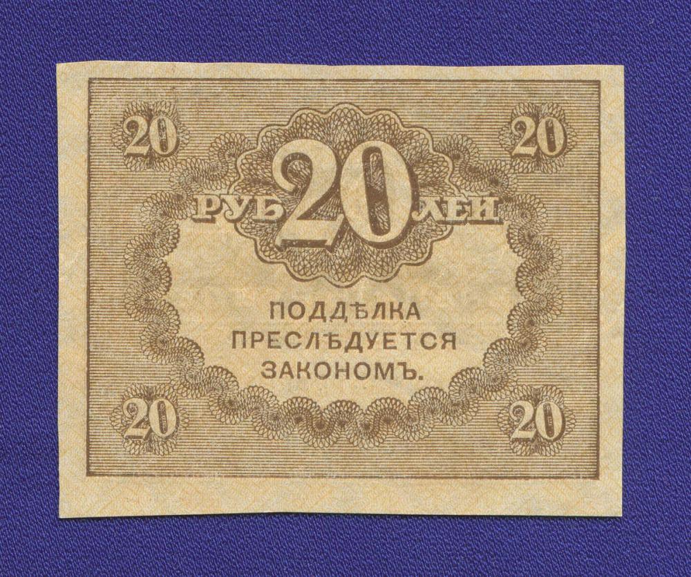 Временное правительство 20 рублей 1917 года / XF-aUNC - 1